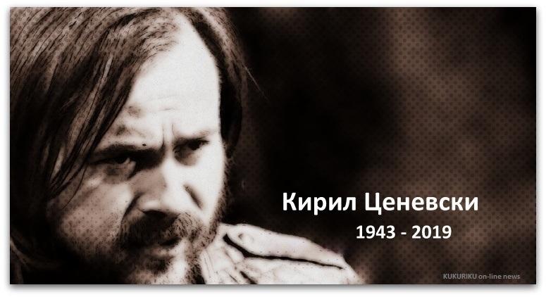 Kiril-Cenevski
